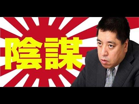 【佐藤優】天皇陛下生前退位の陰謀論を読み解く