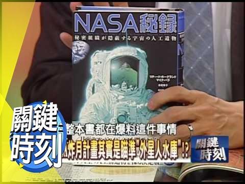 """美國NASA""""炸月""""陰謀論內幕!?2009年 第0662集 2200 關鍵時刻"""