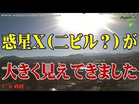 【ケムトレイル邪魔】 惑星X或は二ビルが大きく見えています。