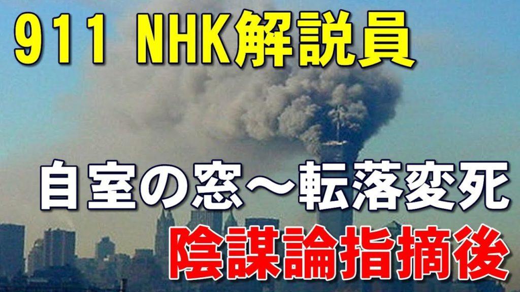 【911テロ】当時 陰謀論を指摘したNHK解説員 ☛ NHK放送センタービルの近くで 自室の窓から転落変死… 「世界貿易センタービルの攻撃の犠牲者の中にユダヤ人が一人もいないという事実を指摘」