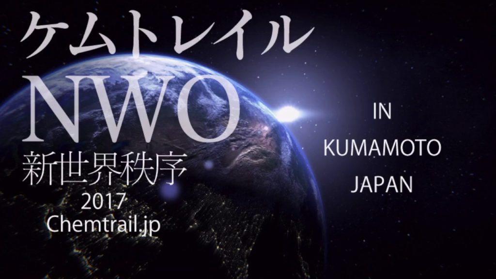 ケムトレイル 熊本散布 2017「新世界秩序」NWO