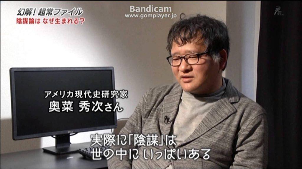 NHK初の陰謀論特集 3