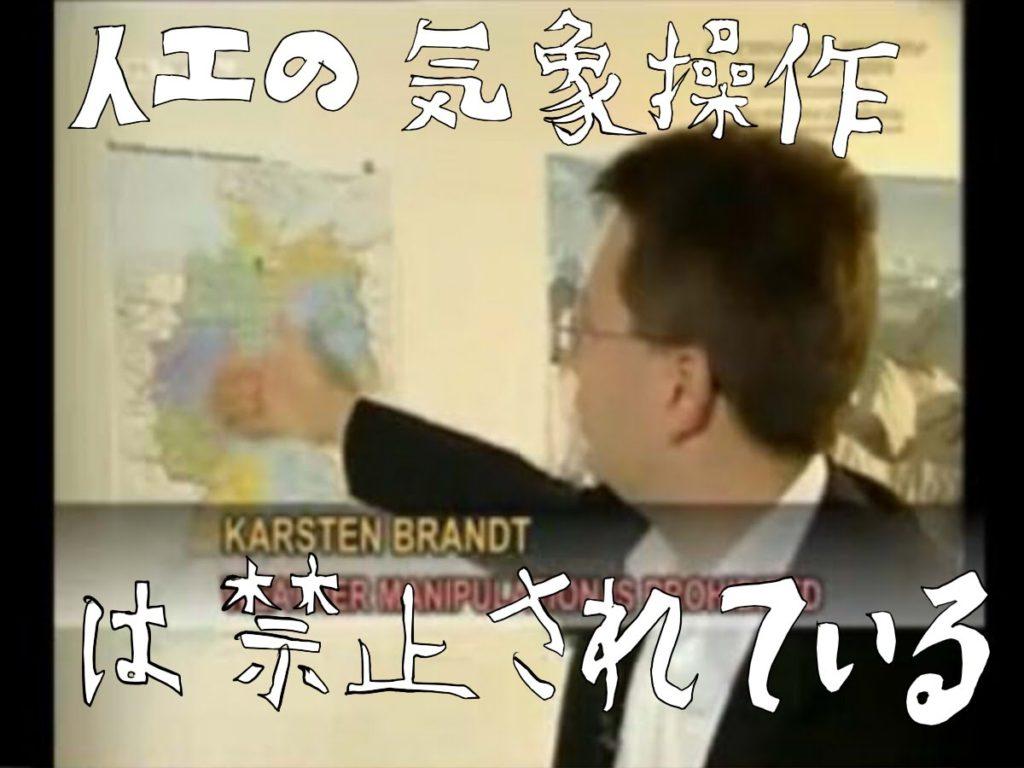 ドイツ、ケムトレイル(ジオエンジニアリング)報道