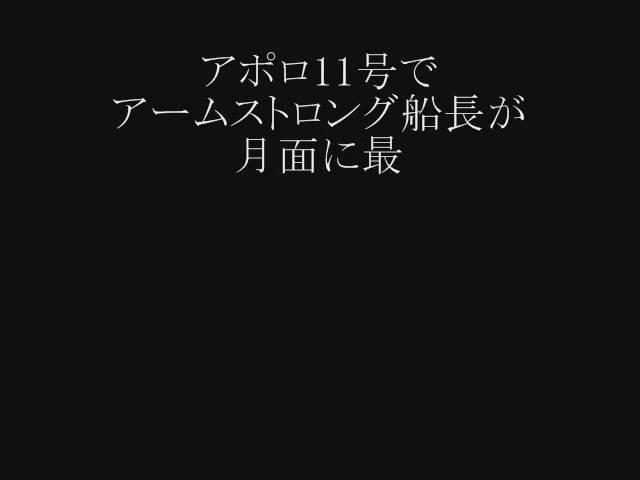 【都市伝説】 アポロ計画陰謀論