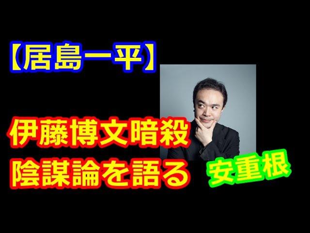 【居島一平】伊藤博文暗殺の真相 陰謀論を語る