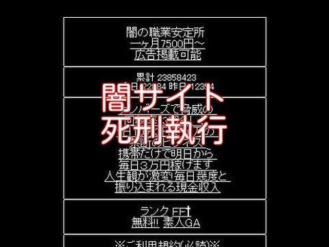 名古屋「闇サイト事件」主犯格 神田司死刑囚の死刑執行