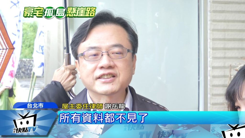 20171024中天新聞 陰謀論?律師質疑逼賣屋 重規劃後價值高