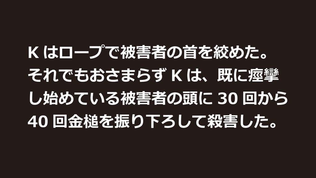 闇サイト殺人事件【凶悪事件・閲覧注意】