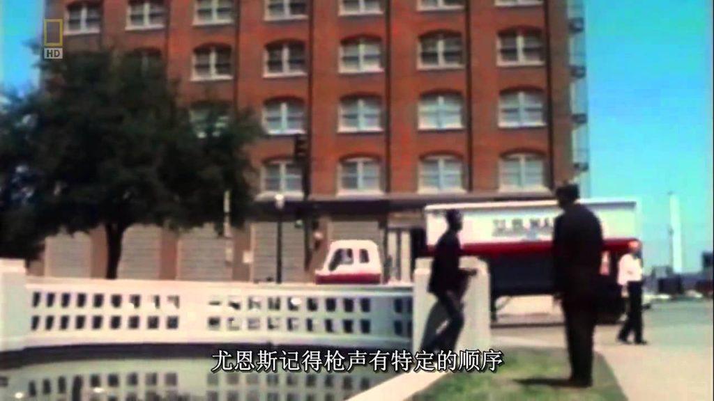 [流行陰謀論] 甘迺迪遇刺案-消失的子彈【下】(2)