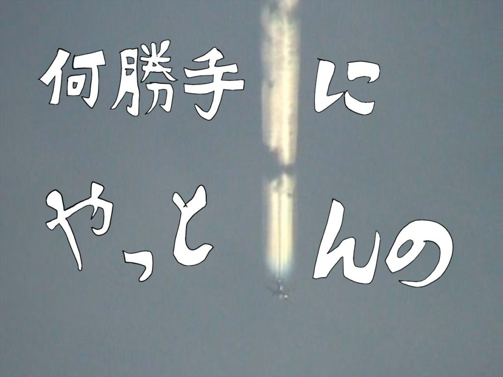 ケムトレイル どか撒き 2009年8月8日 日本