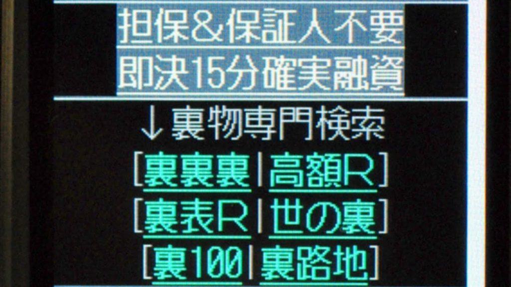闇サイト殺人事件 暗証番号の暗号を恋人が解読!
