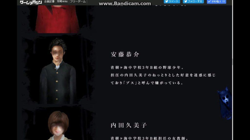 青樹ヶ海中学校の闇サイト開いてみた!【怨みっ子 -つぐのひ異譚2】