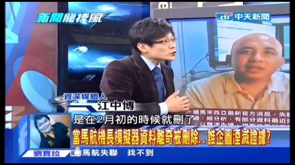20 March 2014 MH370 馬航失蹤客機最新 陰謀論 (國語)