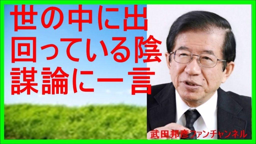 【武田邦彦】世の中に出回っている陰謀論は正しいか?#武田教授#