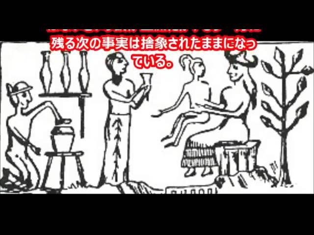 【陰謀論の真実】シュメール文明とイルミナティ<アヌンナキは嘘の神>