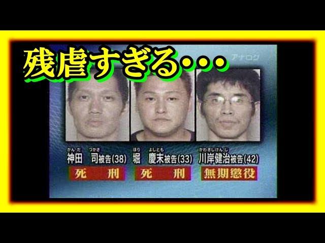 闇サイト殺人事件、2007年に愛知県名古屋市で起きたその全貌とは…