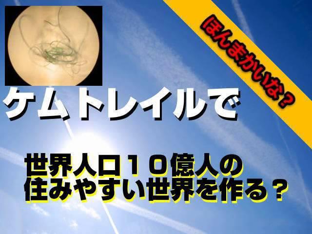 ケムトレイルとは、有害な化学物質を含んだ、ひこうき雲のことです。