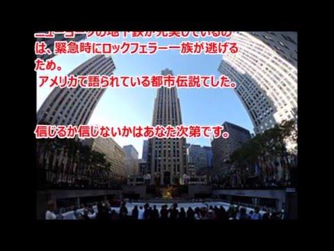 【都市伝説】石油王ロックフェラーの陰謀