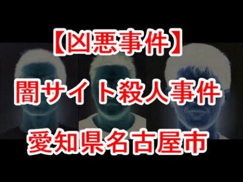 【凶悪事件】 闇サイト殺人事件