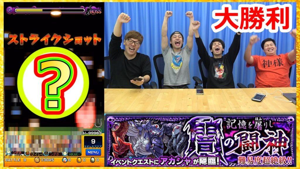 【モンスト】HIKAKINさんと闇の闘神アカシャに挑戦!適正キャラはやっぱりアイツ…!?