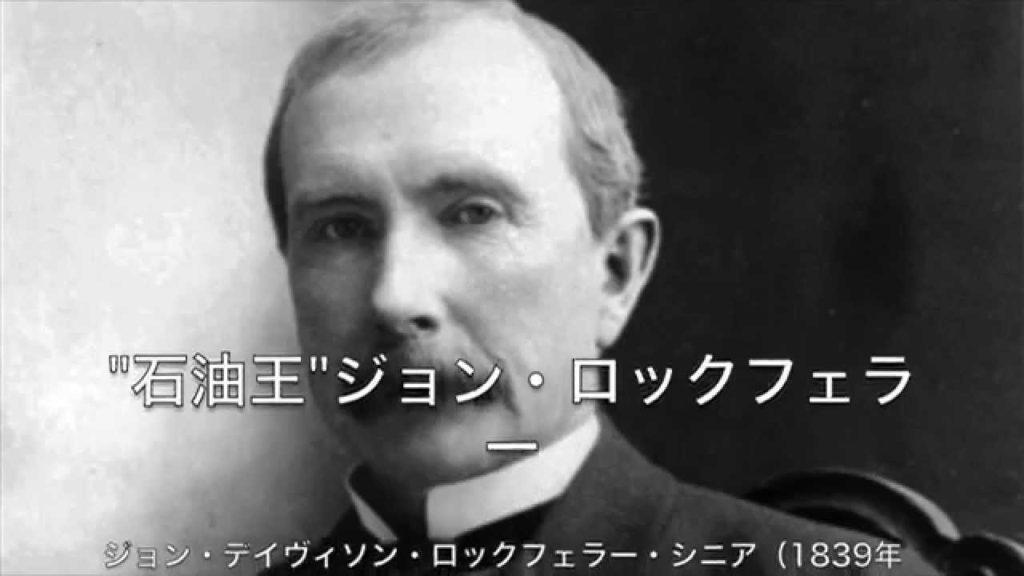 【覇者】ジョン・ロックフェラー