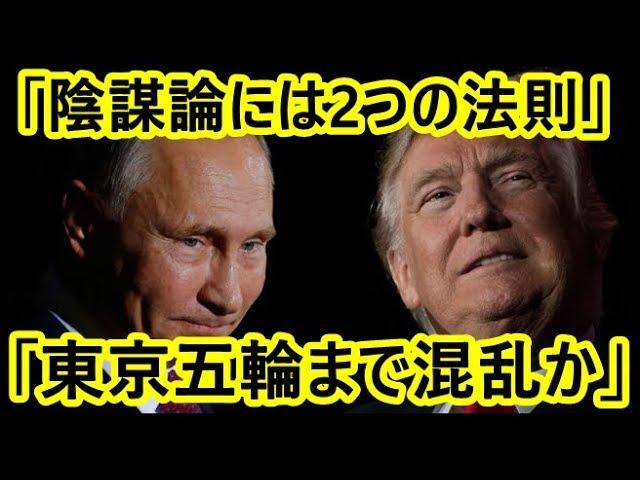 ロスチャイルド、トランプ…陰謀論研究の先駆け・海野弘インタビュー