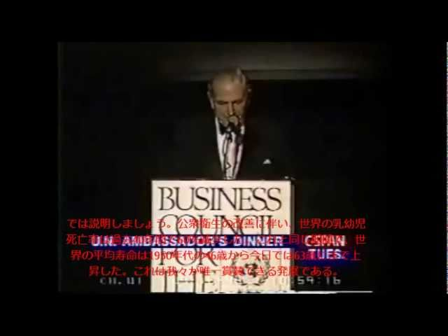 David Rockefeller speaks about population control(日本語字幕)テキストあり
