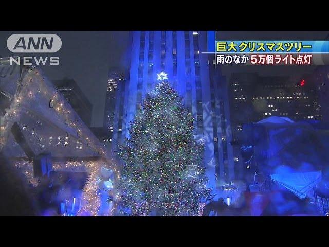 冬の風物詩 ロックフェラーセンターXmasツリー点灯(16/12/01)