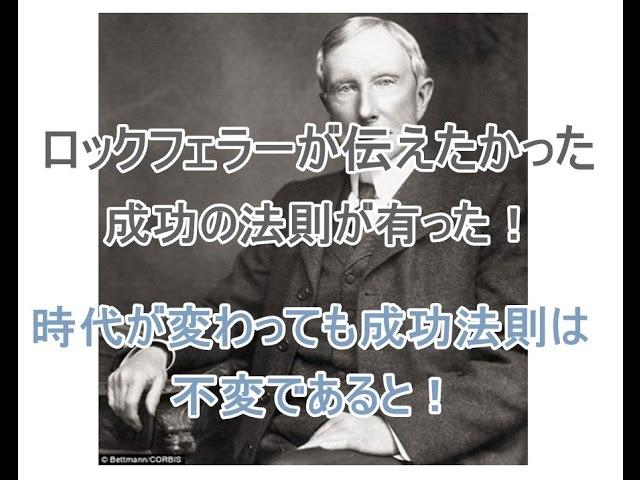ロックフェラーが伝えたかった成功の法則が有った!どんなに時代が変わっても成功法則は不変であると!