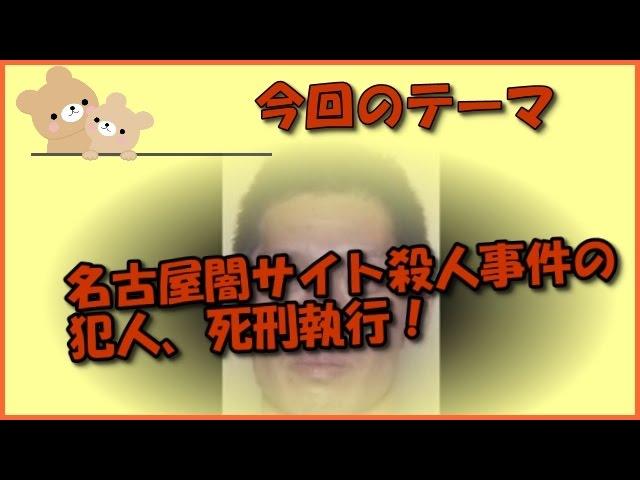 名古屋闇サイト殺人事件 神田司死刑囚の死刑執行!事件の詳細がエグすぎる!