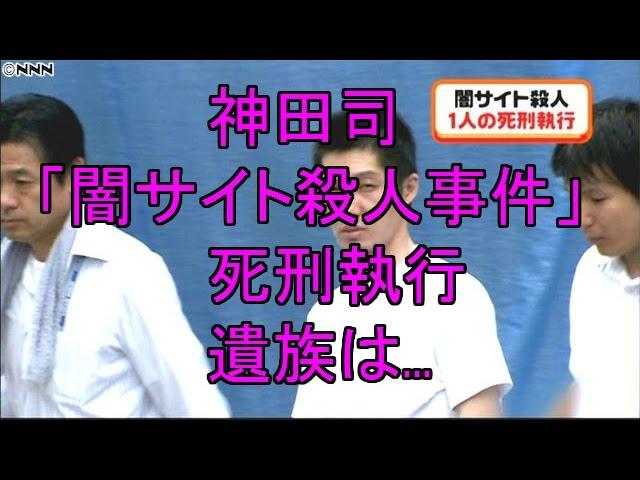 神田司「闇サイト殺人事件」で死刑執行 遺族は…
