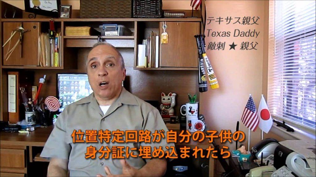 字幕【テキサス親父】トニーの陰謀論と米国の位置特定回路装着裁判