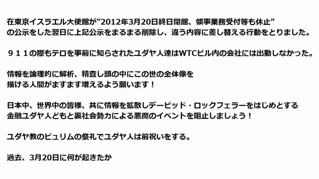 在東京イスラエル大使館 2012年3月20日終日閉館、警戒しましょう!