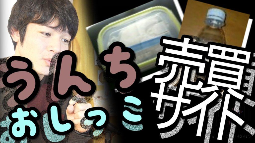 【ネットの闇】小学生のうんちやおしっこ買えるサイトがあるんだが…オプション拭いたティッシュ500円…