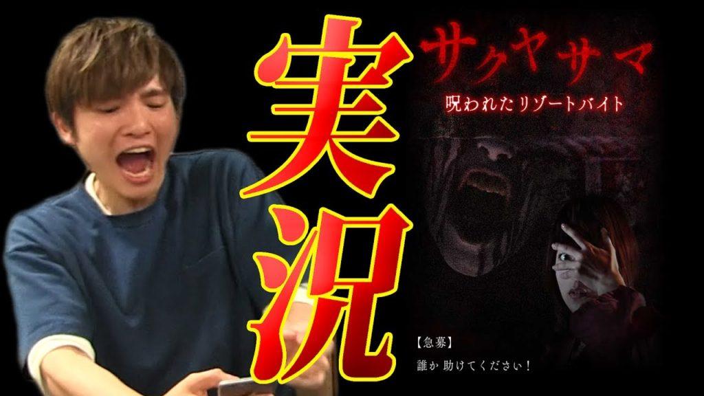【株式会社闇】最恐ホラーサイトをラニーノーズが実況!【本日公開】#32