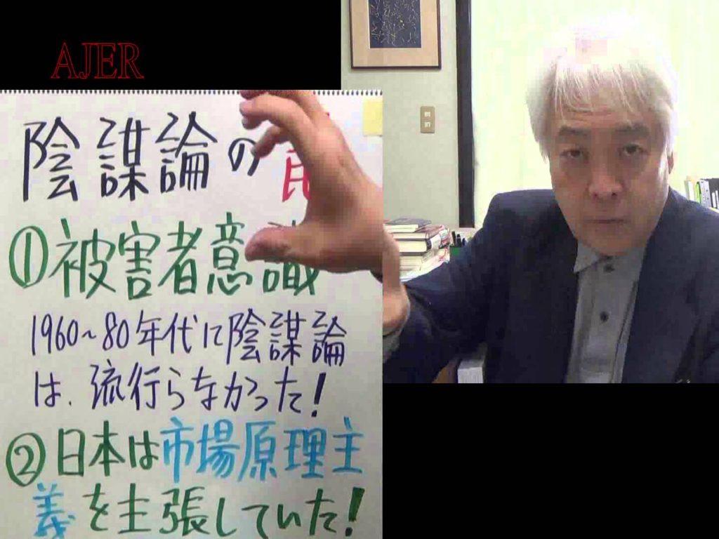藤井厳喜『ユダヤ陰謀論の罠に嵌まるな!①』AJER2015.4.16