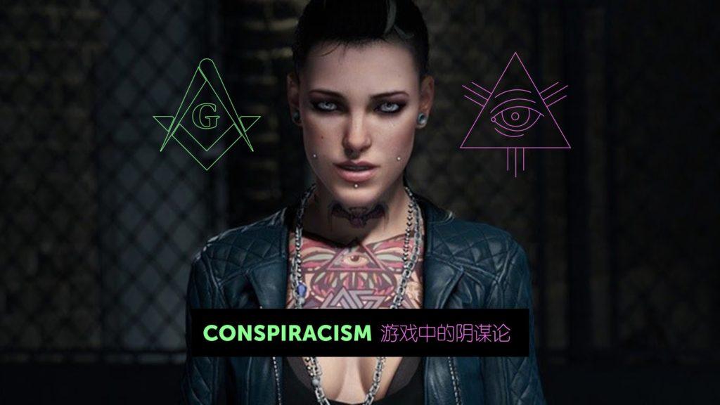 【說個事兒】Vol 15  遊戲裏的陰謀論