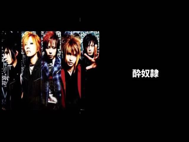 【V系バンドの深い闇】ビジュアル系の怖い事件・事故集 【怖い話】