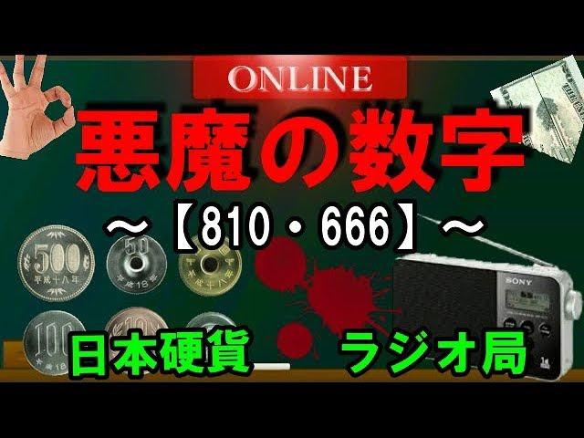 【陰謀論】悪魔の数字【666】に隠された暗号の正体