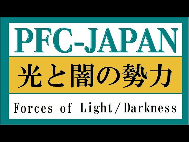 PFC-JAPAN 20120417 光の勢力と闇の勢力