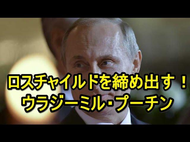 プーチン大統領 ロスチャイルド一派をロシアから締めだす