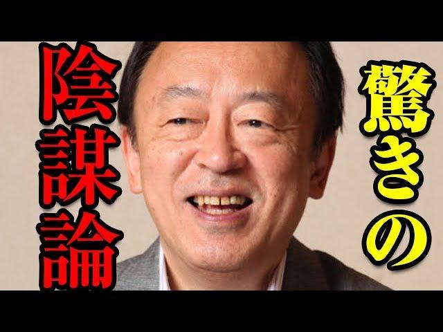 """池上彰の『とんでもない""""陰謀論""""発言』が日本中から非難を誘い大炎上!!「グルだったんだ…」"""