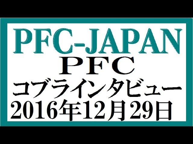 PFC-JAPAN 20161229 PFC コブラ・インタビュー 2016/12月
