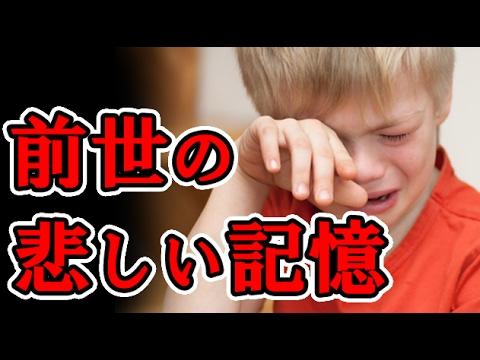 【衝撃】前世の記憶を持ったまま輪廻転生した悲しい話が泣ける…【感動実話】