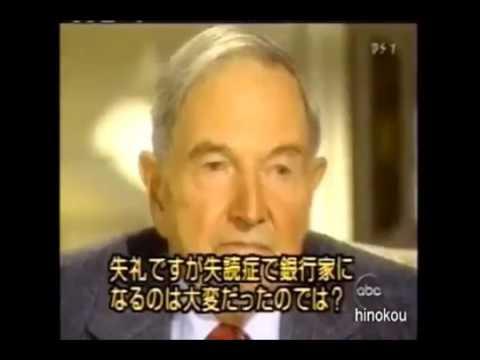 デイヴィッド・ロックフェラーへのインタビュー(2002年)