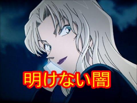 アニメ 感動 名探偵コナン 未だ明けない闇 黒の組織メンバー紹介