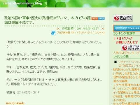 311人工地震多発テロ 311 Japan Artificial Earthquake Terrorism 2011/03/23 up