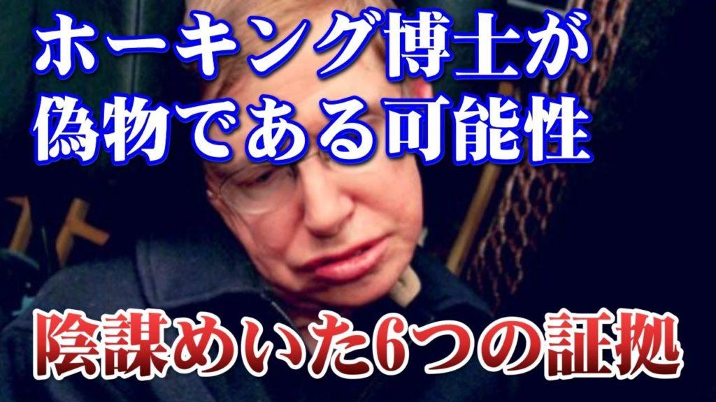 超陰謀論…ホーキング博士が偽物!?本物そっくりのパペット人形である6つの証拠…見た目、過激政治発言、合成音声システムなど謎が多すぎる詳細