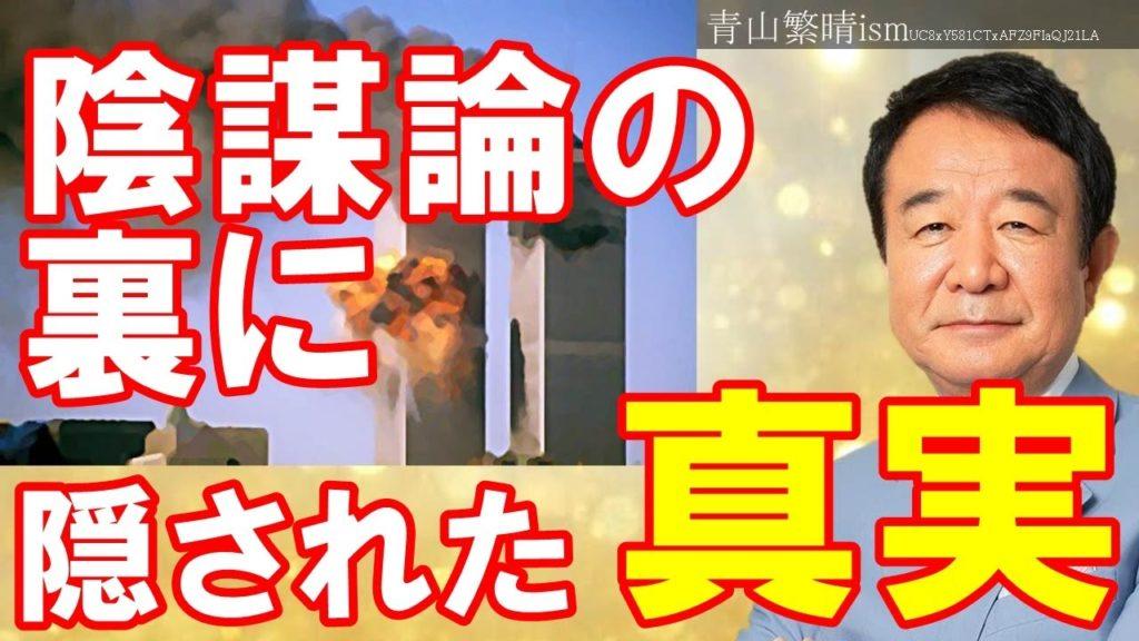 青山繁晴 日本の陰謀論に振り回されるな!何もかも陰謀論で片づけることの危険性
