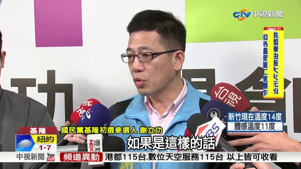 藍基隆初選民調大烏龍 陰謀論滿天飛│中視新聞 20180129